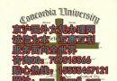 康卡迪亚大学毕业证Concordia University文凭样本|