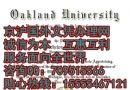 美国奥克兰大学文凭|美国奥克兰大学毕业证|美国学位证样本|