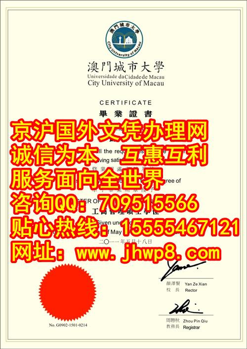 国外学历认证机构 专业提供澳门城市大学毕业证与学位证样本 