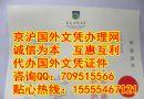 香港公开大学毕业证书样本,办香港文凭学位证