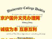 都柏林大学学院文凭高清样本样式,定制爱尔兰大学毕业证价格,