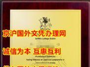 诺丁汉特伦特大学都柏林格里菲斯学院文凭实物样本图,办国外大学毕业证,