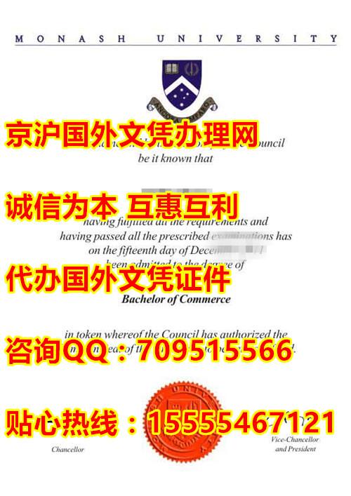 澳大利亚莫纳什大学文凭样本样式,网上办理莫纳什大学毕业证,