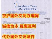 高仿澳大利亚南十字星大学成绩单样式图,澳洲全套文凭办理,