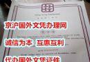 香港理工大学老版毕业证钢印样本