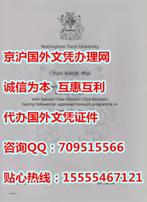 诺丁汉特伦特大学文凭制作,NTU优势专业介绍