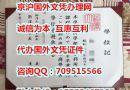 日本鞠泽大学学位记,毕业证模版,文凭认证制作