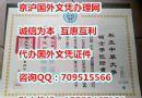 台湾中原大学毕业证样本,文凭购买方式