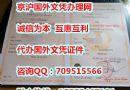 越南河内大学毕业证样本,文凭学历购买