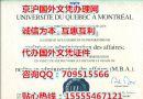 加拿大魁北克大学文凭样本,毕业证学历购买