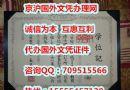 购买大阪教育大学文凭,日本毕业证外壳样本,代办日本学历