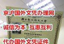 定制国立彰化师范大学毕业证找我,台湾学历购买