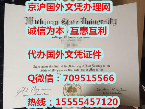 密歇根州立大学(MSU)烫金毕业证是什么样子