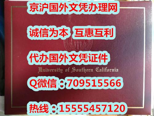 我司有原版南加州大学(USC)文凭样本与毕业证外壳模版