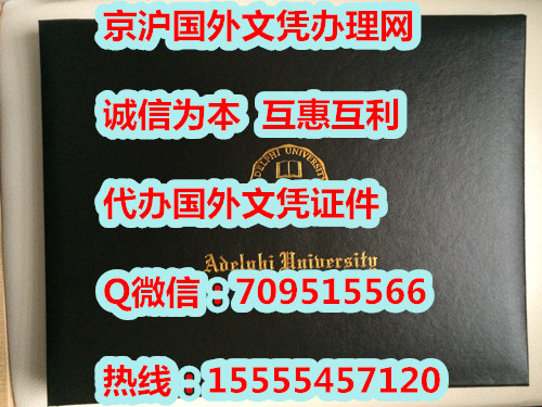 定制美国艾德菲大学毕业证外壳,办理美国文凭认证