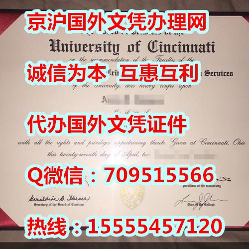 购买辛辛那提大学文凭是一个不错的选择