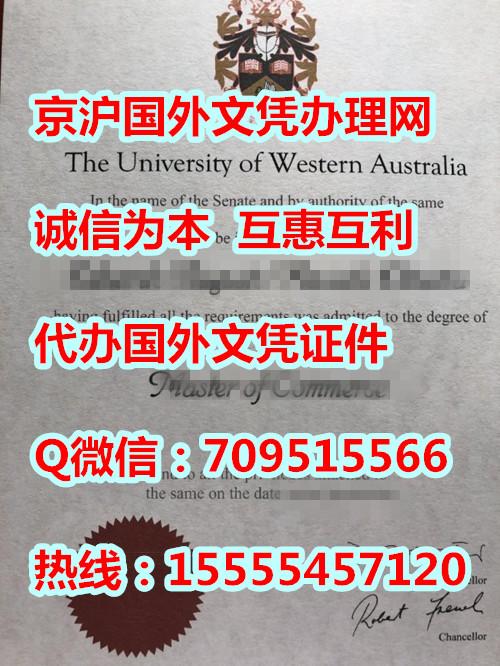 购买西澳大学(UWA)文凭