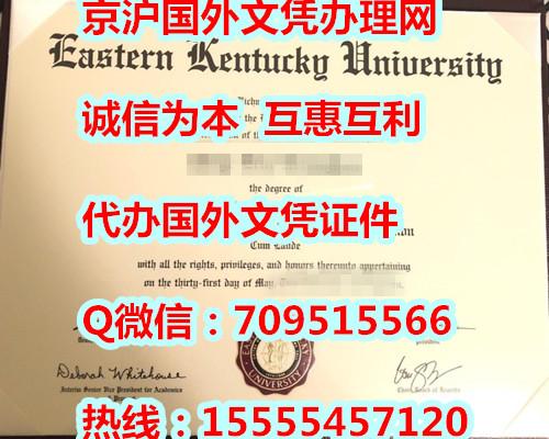 东肯塔基大学毕业证制作,EKU文凭购买,美国文凭样本