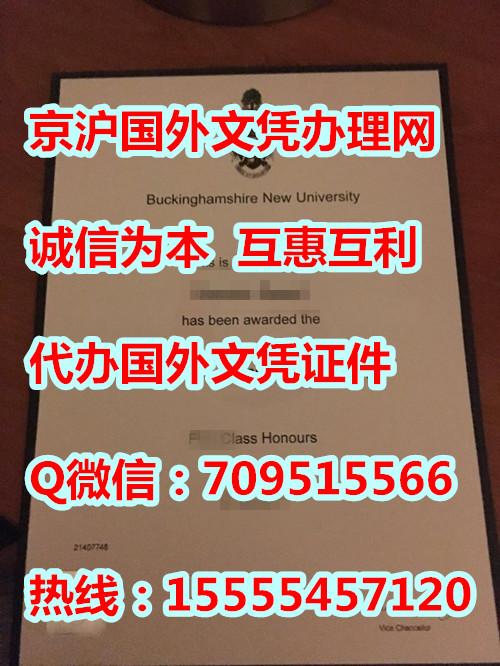 新版白金汉郡新大学毕业证样本,英国镭射文凭制作