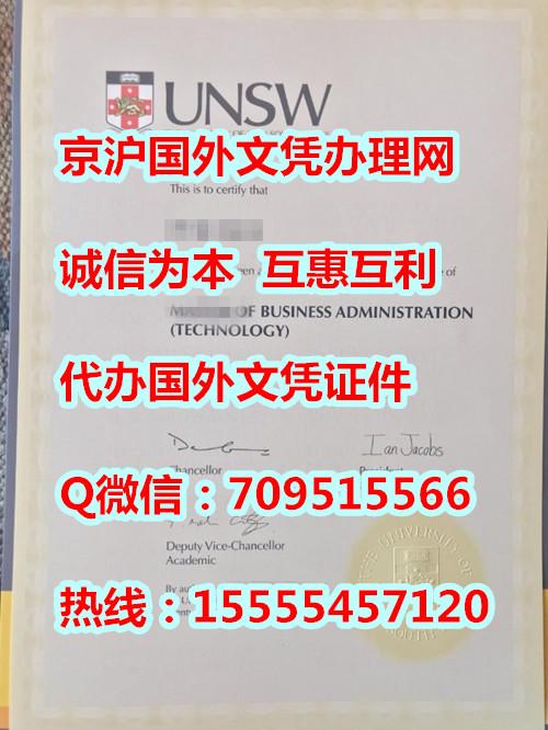 新南威尔士大学毕业证烫金钢印样本,澳洲买学历
