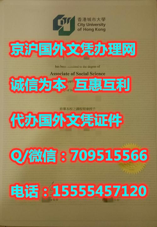 香港城市大学毕业证烫金钢印样本图