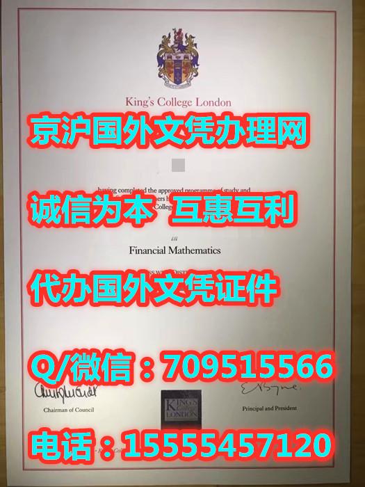 带有镭射伦敦国王学院文凭毕业证学历样本照片