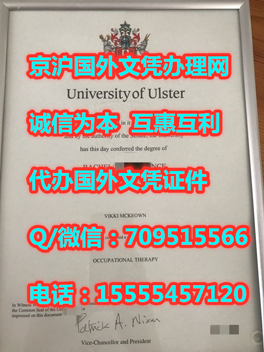 阿尔斯特大学文凭怎么办,毕业证样本展示