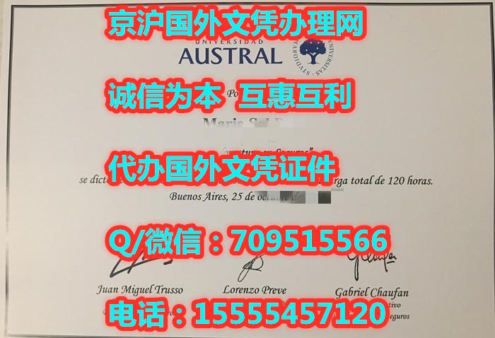 阿根廷奥斯特拉尔毕业证模版,Austral文凭照片