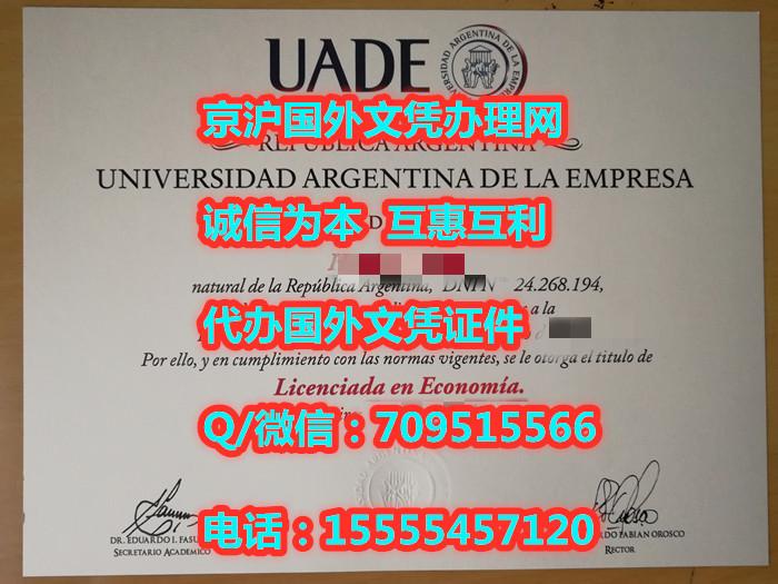 哪里有阿根廷uade商业大学文凭样式