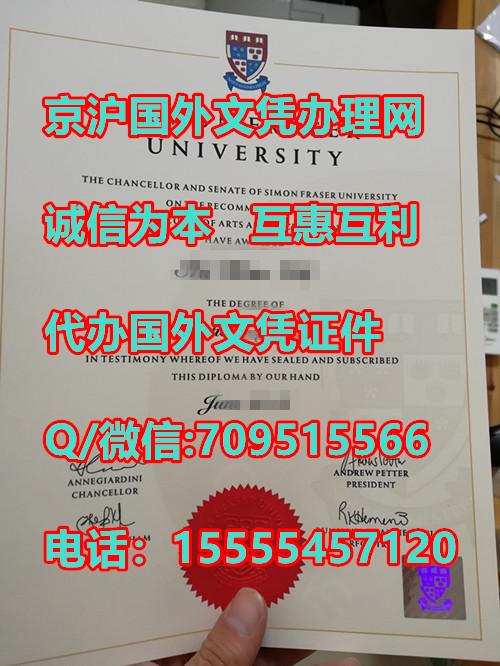 防伪镭射:西蒙弗雷泽大学毕业证样本