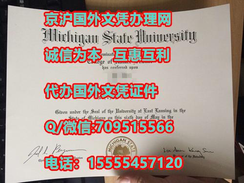 实拍:密歇根州立大学毕业证样本