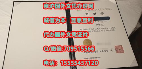 烫金展示:韩国水原大学学位证书样本