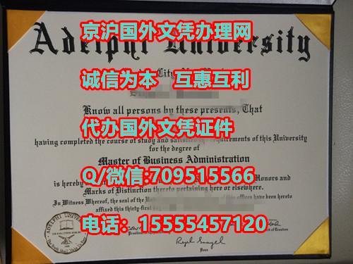 美国艾德菲大学毕业证(文凭)模版
