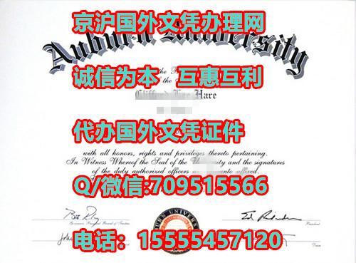 美国奥本大学(AU)毕业证样本