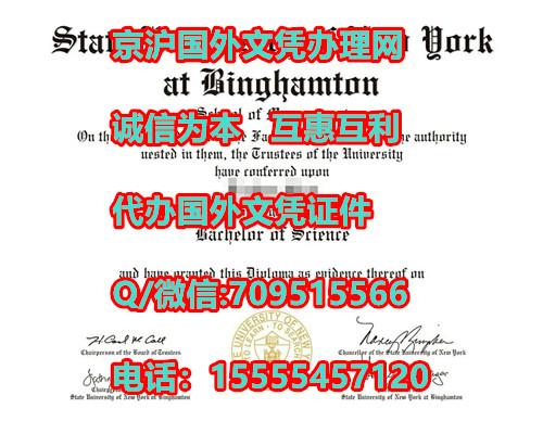 真实烫金:纽约州立大学宾汉姆顿分校毕业证样本