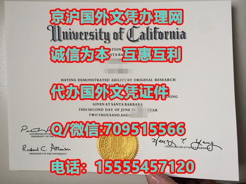 烫金钢印:加州大学圣塔芭芭拉分校文凭样本