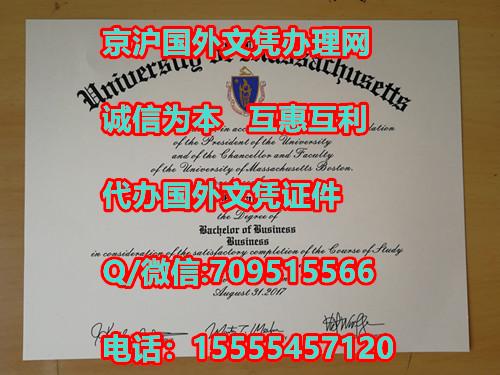美国马萨诸塞大学毕业证(UMASS)烫金展示