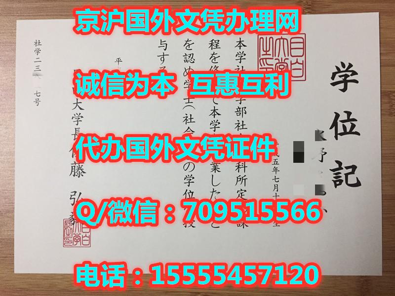 日本目白大学学位记样本案例展示
