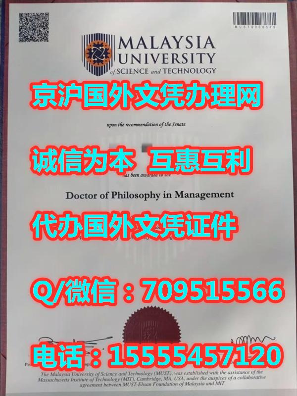 马来西亚理科与工艺大学毕业证(MUST)案例展示