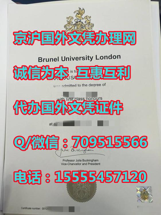 新版布鲁内尔伦敦大学毕业证(Brunel)模版特色