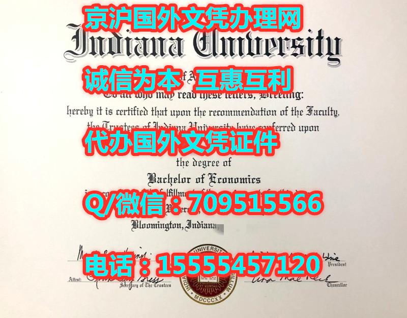 印第安纳大学本科学历证书,原版IU毕业证模版
