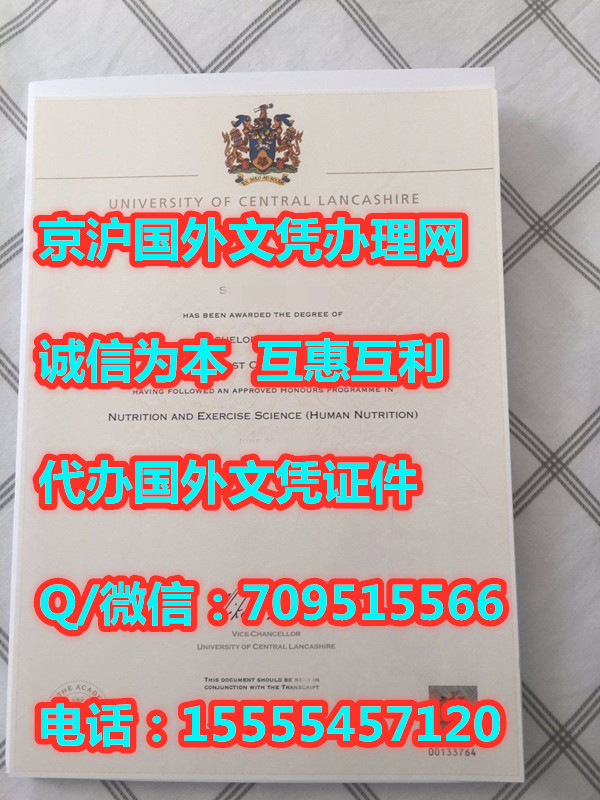 防伪镭射:中央兰开夏大学毕业证(UCLan)样本