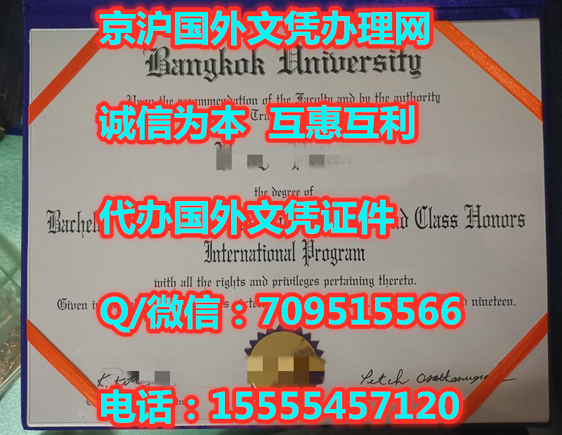 (BU)泰国曼谷大学毕业证案例展示
