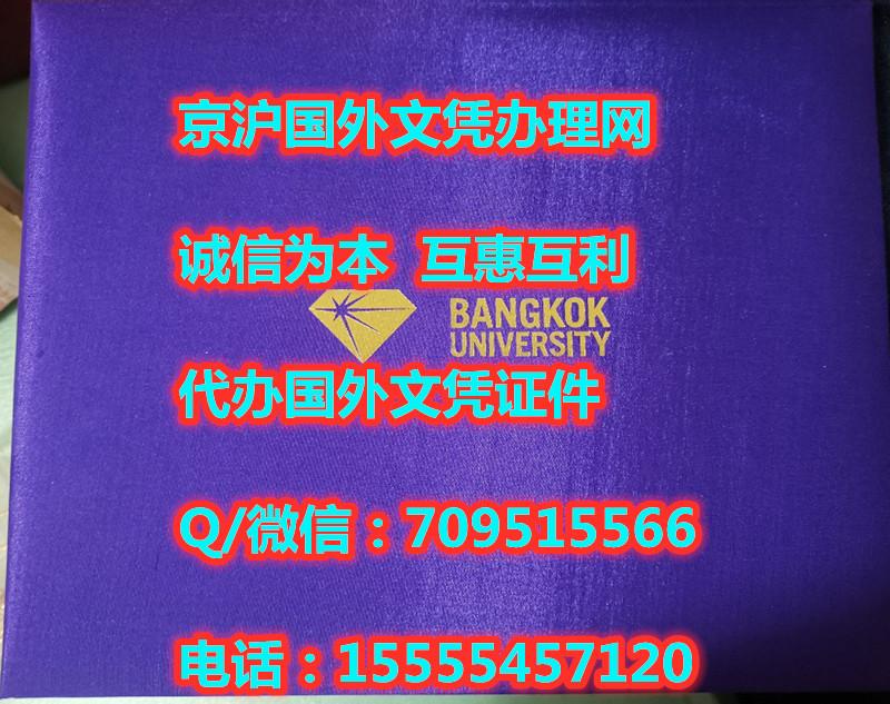 真实泰国曼谷大学毕业证外壳样本