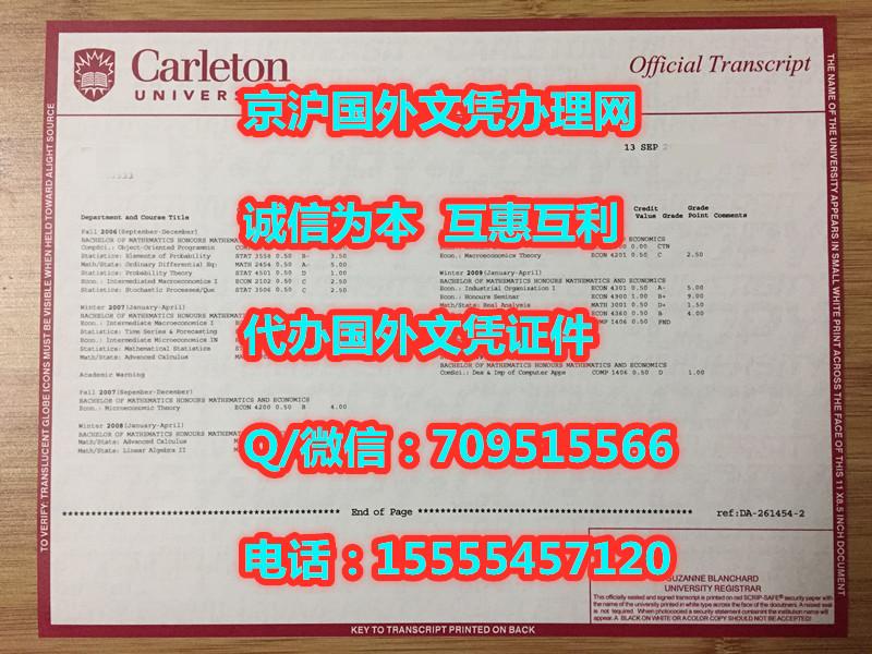 (CU)加拿大卡尔顿大学成绩单案例样本