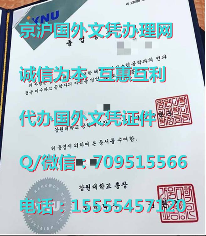 (KNU)韩国江源大学学位证书样本